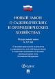 Федеральный закон о садоводческих и огороднических хозяйствах №217-ФЗ